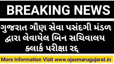 Bin Sachivalay Clerk Exam Cancelled, Ojas Maru Gujarat, Maru Gujarat.