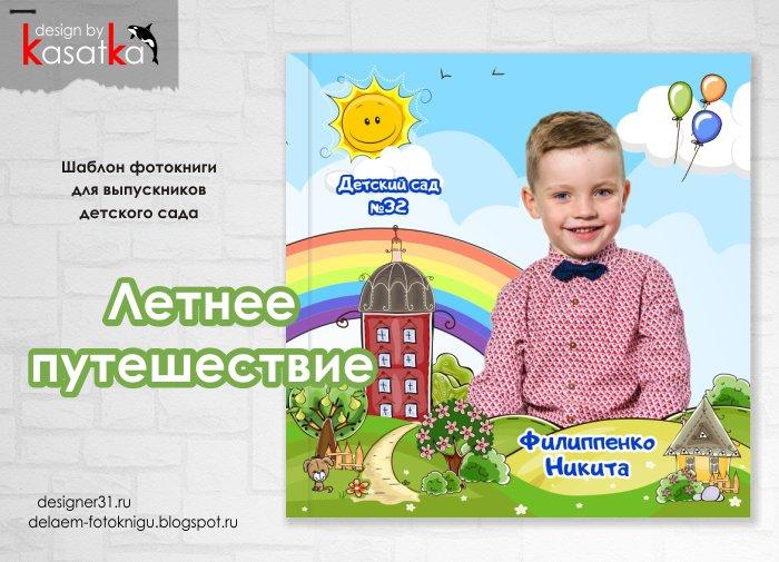Шаблон выпускного фотоальбома детский сад