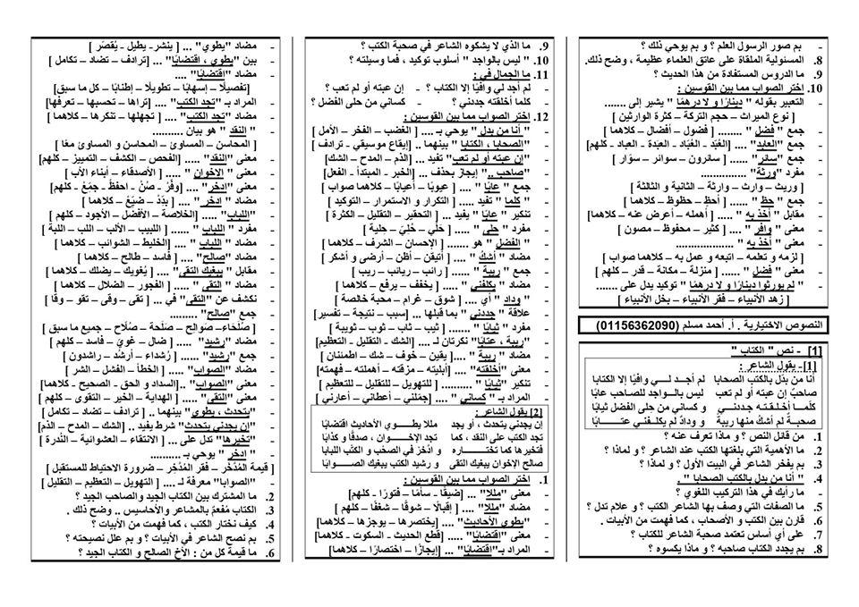 مراجعة اللغة العربية الشاملة للصف الثالث الاعدادي ترم أول.. 9 ورقات مستر/ أحمد مسلم 6