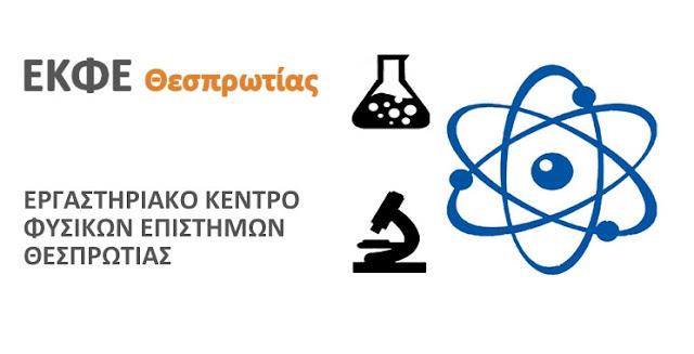 ΕΚΦΕ Θεσπρωτίας: Ημέρες Φυσικών Επιστημών 2017 - Ημέρα Γυμνασίων