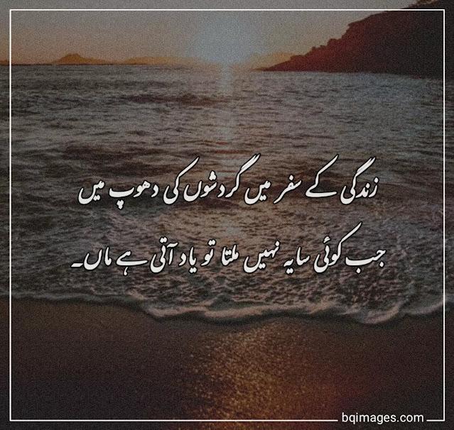 miss you maa quotes in urdu