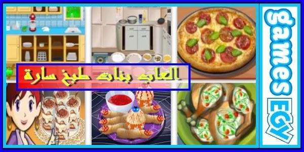 العاب بنات طبخ سارة حقيقية