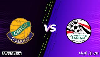 مشاهدة مباراة مصر والجابون بث مباشر اليوم بتاريخ 05-09-2021 في تصفيات كأس العالم