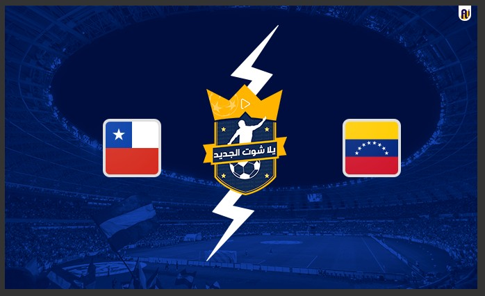 مشاهدة مباراة تشيلي وفنزويلا