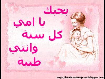 متى عيد الام