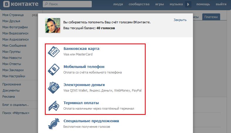 Пополнить баланс голосами Вконтакте