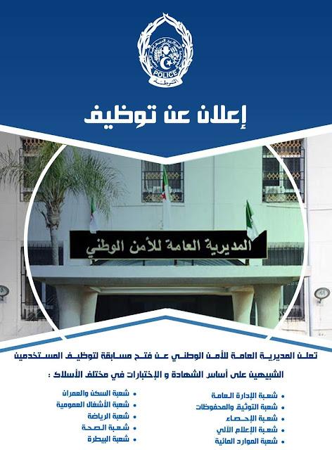توظيف المديرية العامة للامن الوطني