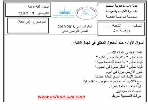 ورقة عمل درس المفعول المطلق مادة اللغة العربية للصف السادس الفصل الاول 2020- مدرسة الامارات