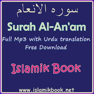 Surah Al-An'am Mp3 Download with Urdu and Hindi translation