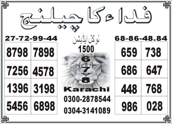 Prizebond draw result rs rupees 1500 in peshawar on 15th august 2013