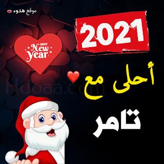 صور 2021 احلى مع تامر