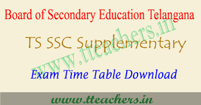 TS SSC Supply Time Table 2017 10th exam dates Telangana