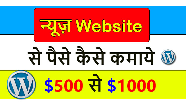 News Website Se Paise Kaise Kamaye