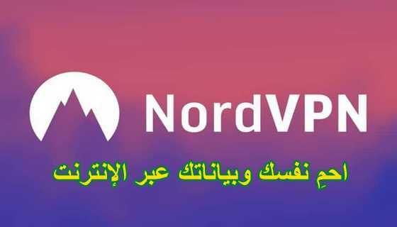 تحميل NordVPN
