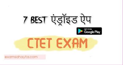 exam sahayta