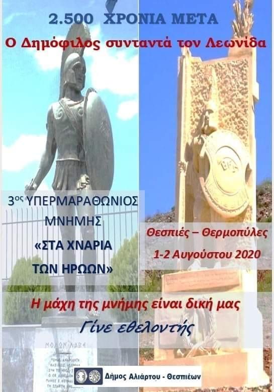 Δήμος Αλιάρτου - Θεσπιέων: Εκδηλώσεις αθλητικού τουρισμού αλλά και ο 3ος αγώνας δρόμου - Θεσπιές - Θερμοπύλες