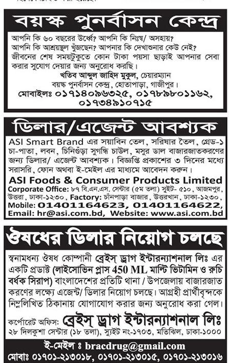 Dealer-Distributor Recruitment news 2021 - ডিলার-পরিবেশক নিয়োগ বিজ্ঞপ্তি ২০২১