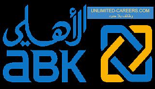 أقوى وظائف بنوك مصر 2021 | اعلان توظيف فى البنك الاهلى الكويتى