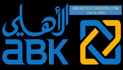 وظائف البنوك المصرية 2021 | فرصة توظيف في البنك الاهلى الكويتى