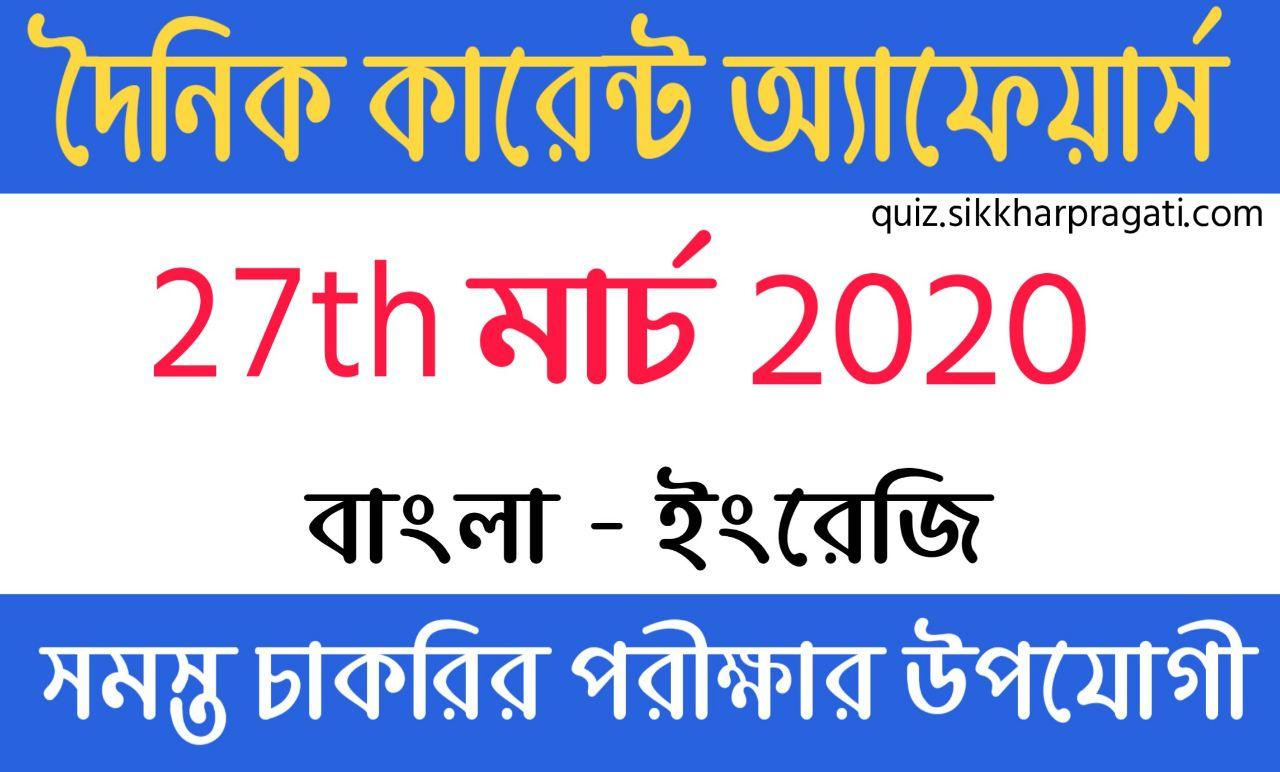 Current Affairs In Bengali And English 27th March 2020