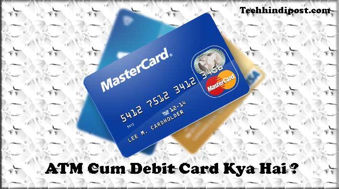 Debit Card क्या है? (ATM Cum Debit Card)