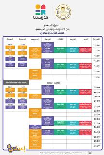 جدول حصص المرحلة الاعدادية على قناة مدرستنا الاسبوع السابع