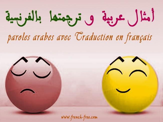 امثال عربية مترجمة بالفرنسية 1