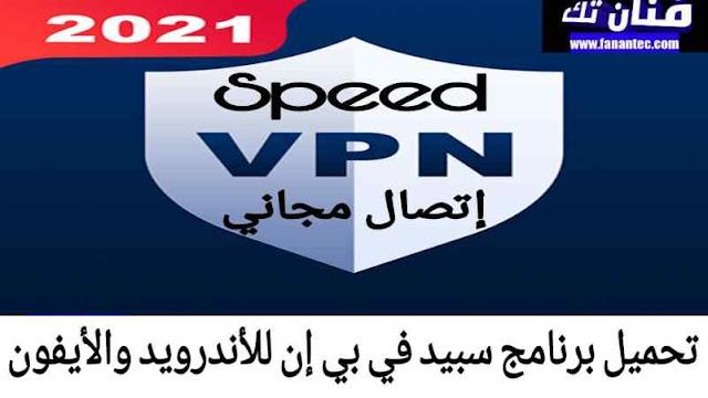 تحميل برنامج Speed VPN 2021 للاندرويد والايفون اخر اصدار برابط مباشر