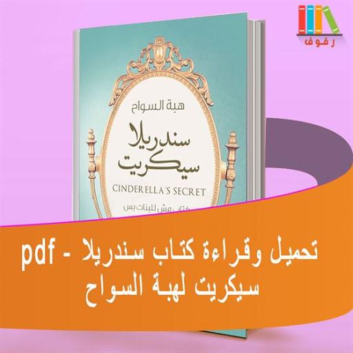 تحميل و قراءة كتاب سندريلا سيكريت لهبة السواح مع ملخص pdf