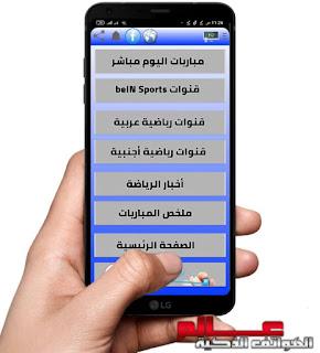 تطبيق مشاهدة مباريات اليوم مباشر Live Matches today app