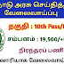 Tamil Nadu Government News Agency Recruitment 2021: Technical Assistant and Film tool operator