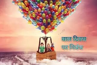 बाल दिवस पर निबंध - children's day essay in hindi