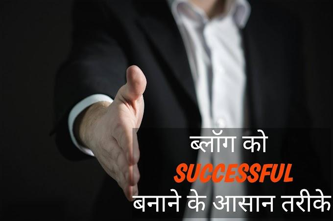 आपके ब्लॉग को SUCCESSFUL बनाने के आसान तरीके