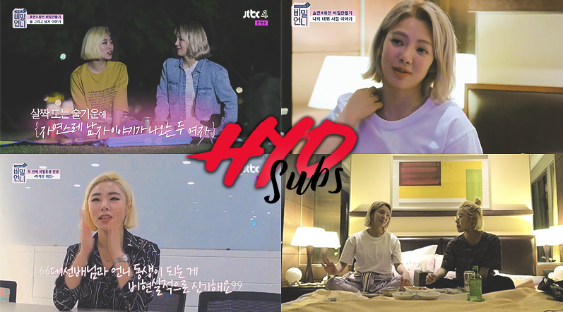 ENG SUB] Secret Unnie EP  01 - 06 HYOYEON X WHEEIN - HYOSubs