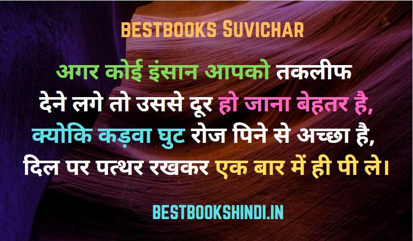 suviochar hindi