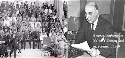 Γιώργος Σεφέρης - Η δήλωση του Σεφέρη κατά της δικτατορίας