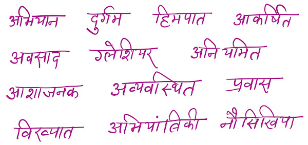 Hindi dictation words for class 5