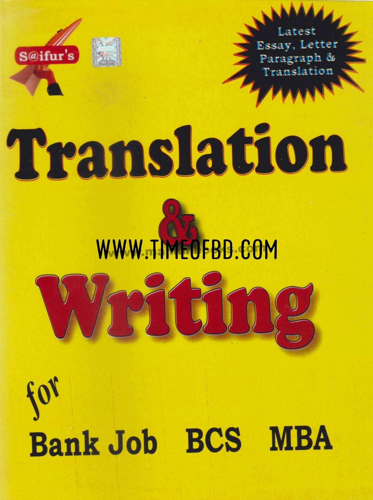 Saifur translation and writing book pdf, Saifur translation and writing book pdf download, Saifur translation and writing book price, Saifur translation and writing book online order link