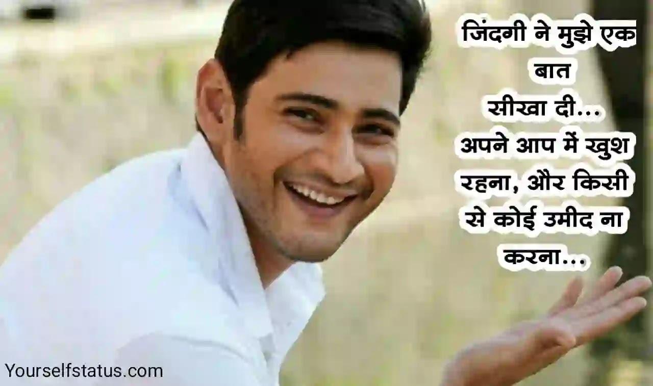 Happy-life-status-in-hindi