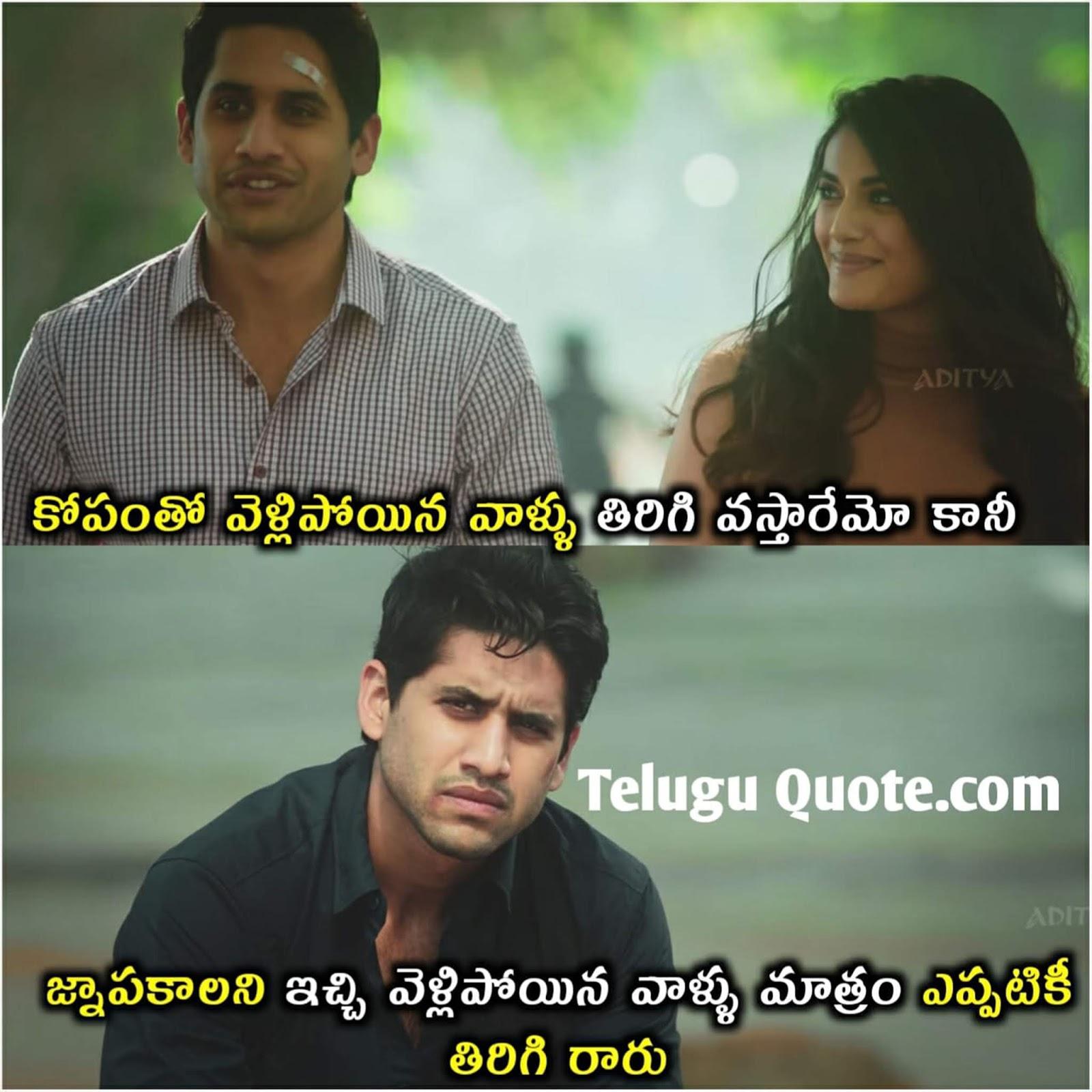 Sad Quotes Telugu