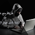 كيفية تأمين جهاز الكمبيوتر الخاص بك من الهكرز عن طريق منع عناوين IP  الخطرة تلقائيا
