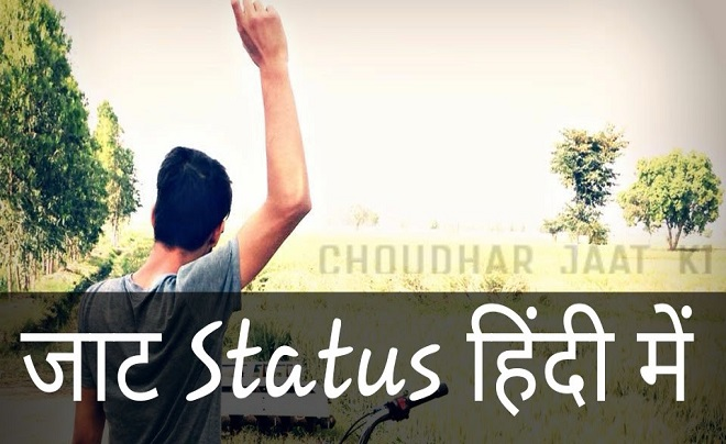 Jaat Status 2017 Desi jatt style status in Hindi - RkHunT9