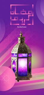 خلفية موبايل رمضان كريم بنفسجية
