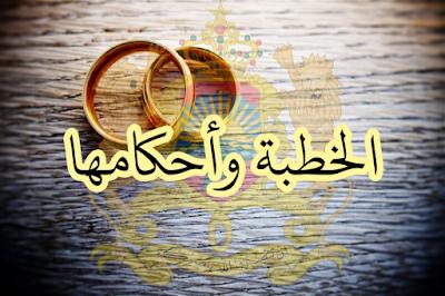 الخطبة وأحكامها في مدونة الأسرة