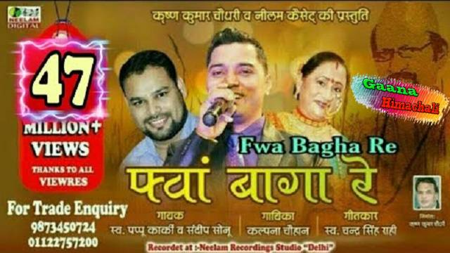 Fwa Bagha Re Song mp3 Download - Pappu Karki
