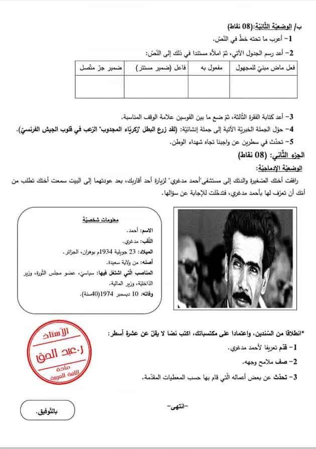 اختبار الفصل الاول في اللغة العربية للسنة اولى 1 متوسط