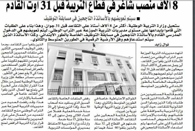 8 الاف منصب شاغر في قطع التربية قبل 31 اوت القادم