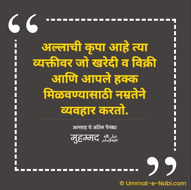 अल्लाची कृपा आहे त्या व्यक्तीवर जो खरेदी व विक्री आणि आपले हक्क मिळवण्यासाठी नम्रतेने व्यवहार करतो. [अल्लाह चे अंतिम पैगंबर मुहम्मद ﷺ] इस्लामिक कोट्स मराठी मधे | Islamic Quotes in Marathi by Ummat-e-Nabi.com