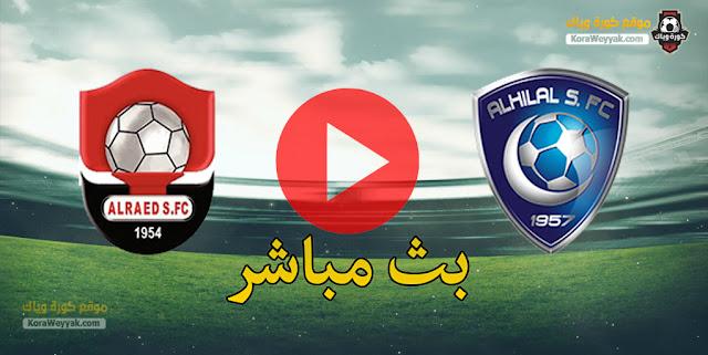 نتيجة مباراة الهلال والرائد اليوم 5 مارس 2021 في الدوري السعودي