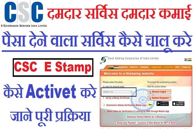 CSC E Stamp क्या है ? CSC E - Stamp में Registration कैसे करे ? CSC E - Stamp Start Process Deails